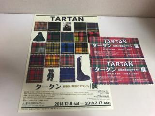 タータン2