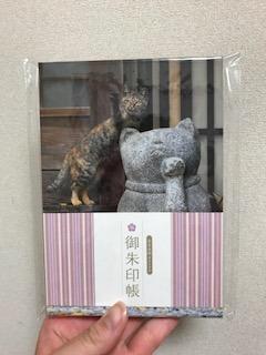 ねこの京都 御朱印帳