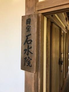 高山寺 石水院1